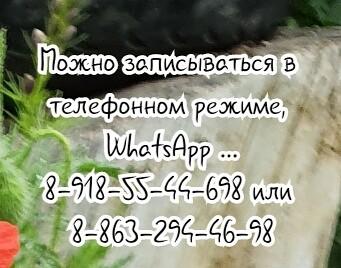 Грамотный химиотерапевт - Ежова М.О. Ростов - на - Дону