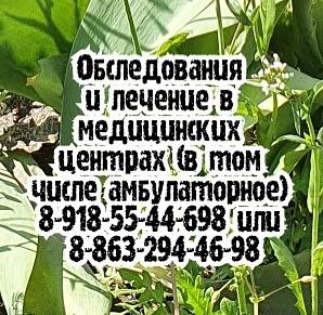 Лучший иглорефлексотерапевт в Ростове