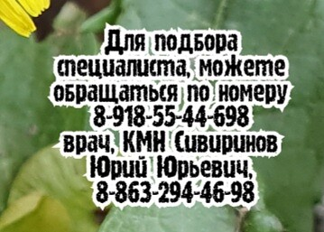 Терапевт кардиолог - Чигрина Е.В. Ростов