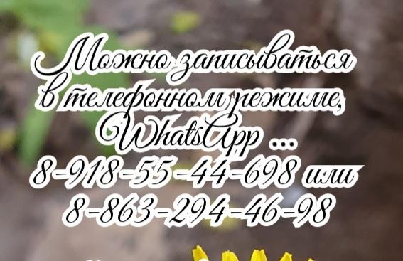 Кардиологи в Ростове - на - Дону. Запись на приём