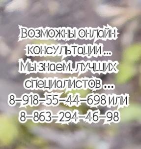 Пульмонолог Ростов