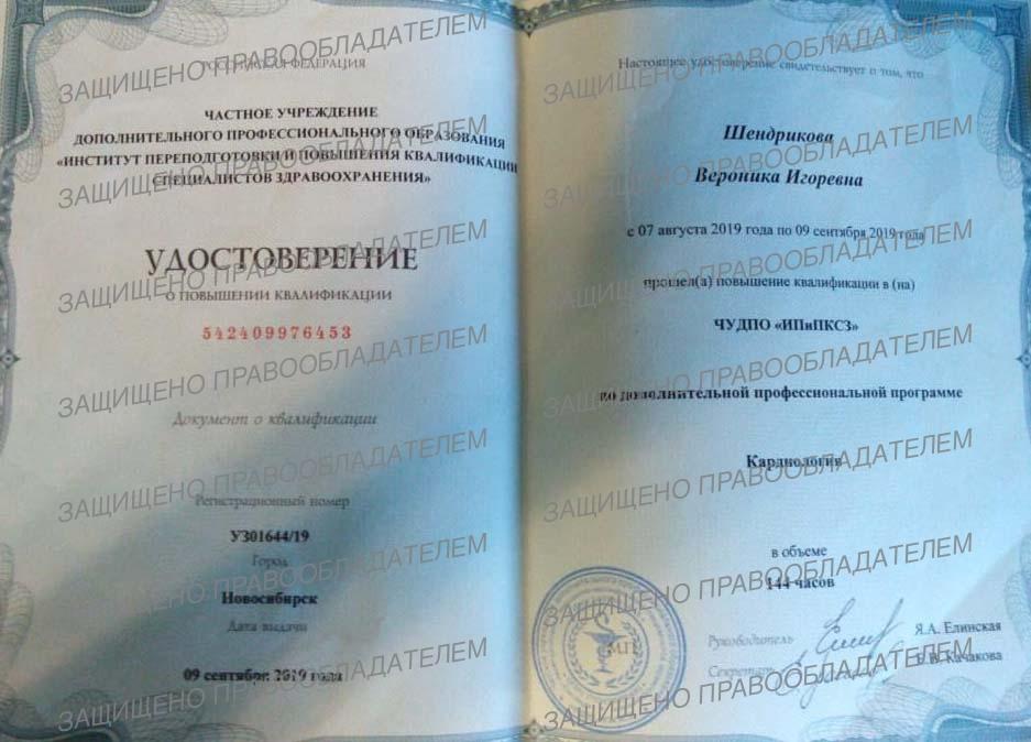 Кардиолог в Ростове - Шендрикова В.И.