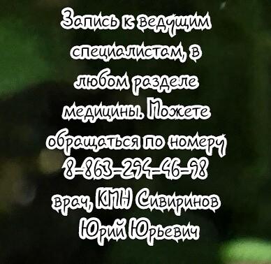 Пульмонолог в Ростове. Вы можете лично пообщаться с доктором