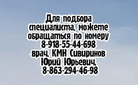 Ростов невролог - Моцартова Т.Н.