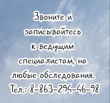Мамедова Н.И. - Ростов инфекционист