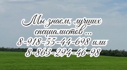 Лучший кардиологв Ростове-на-Дону