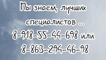Лучший радиолог онколог в Ростове-на-Дону