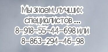 Лучший ортопед травматолог в Ростове