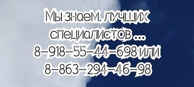 Лучший мануальный терапевт в Ростове