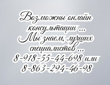 Лучший невролог в Ростове