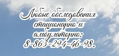 Лучший онколог радиолог в Ростове-на-Дону