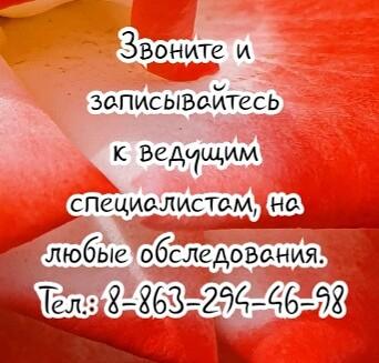 Ващенко Л.Н., прекрасный онколог в Ростове