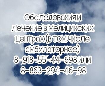 Лучший гинеколог в Ростове