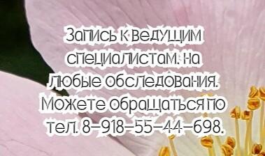 Лучший уролг в Ростове-на-Дону