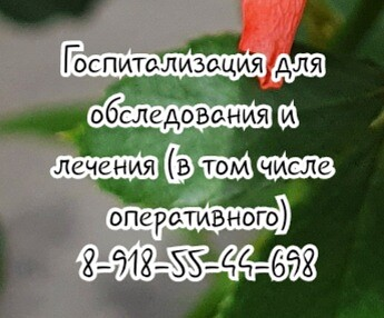 Лучший онколог радиолог в Ростове