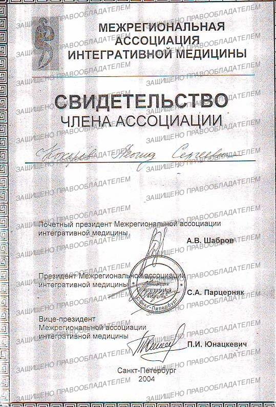 Кокорев Леонид Сергеевич Мануальная терапия Ростов