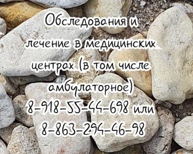 Нарколог, психолог, психиатр в Ростове-на-Дону