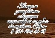 Наталья Геннадьевна Кузнецова Новочеркасск Туболог Детский. Лечение и диагностика туберкулёза у детей
