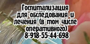 Лучший невролог в Ростове-на-Дону