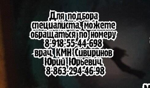Ростов кардиолог Собин С.В.