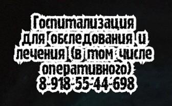 Джабаров Ф.Р. - лечение Рака слюнных желез, миндалин