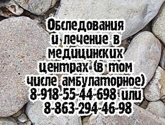 Ростов инсульт невролог И.В. КЛАДОВА