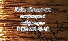 Лучший эндокринолог в Ростове