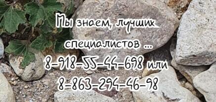 Ростов ЧЛХ Онколог Астанда Карловна Гварамия