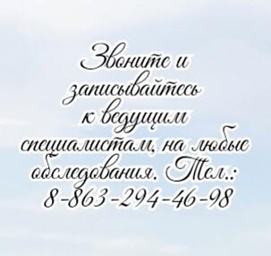 Ростов - онко гинеколог проф. Моисеенко Т.И.
