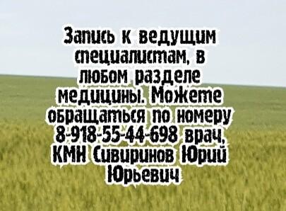 Ростов - рентген на Дому - Быстро и качественно