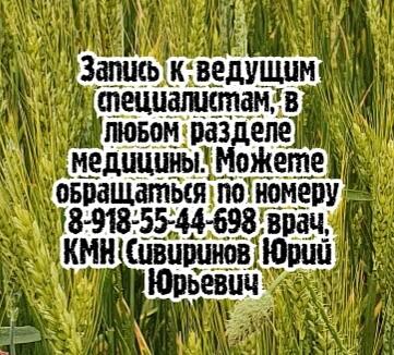 Ростов - ИНЕССА ВАСИЛЬЕВНА КАРТАШОВА Кардиолог