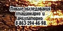 Лучший онколог маммолог в Ростове-на-Дону