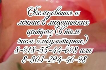 Лучший радиолог онколог в Ростове