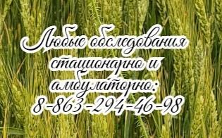 Лучший гепатолог инфекционист в Ростове