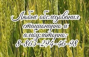 Рентгенография Ростов