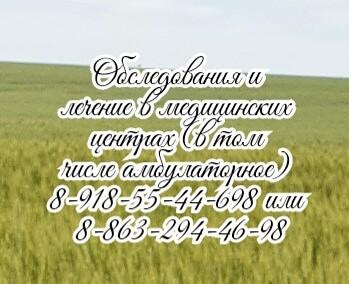 Ростов эндокринолог - Дзантиева Е.О.