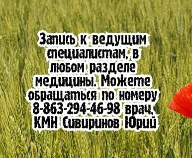 Ростов - ведущий педиатр Андреященко И.И.