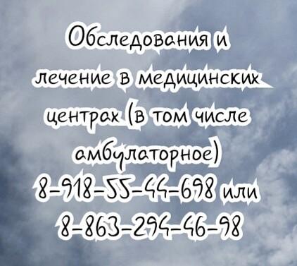 Ростов ИБС - Собин С.В.