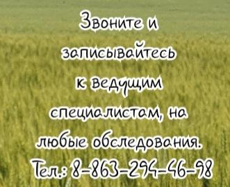 Карташова кардиолог Ростов