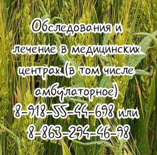 КАрдиолог Ростов