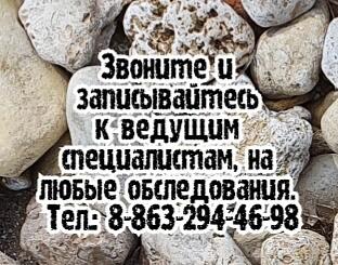 Ростов невролог - проф. Тринитатский Ю.В.