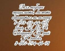 Остеосцинтиграфия, возможна запись по упрощенной схеме – Ростов-на-Дону
