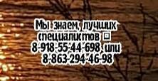 Фтизиатр в Ростове-на-Дону