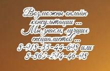 Джабаров Ф.Р. - лечение Рака губы, языка, дна полости рта, нёба