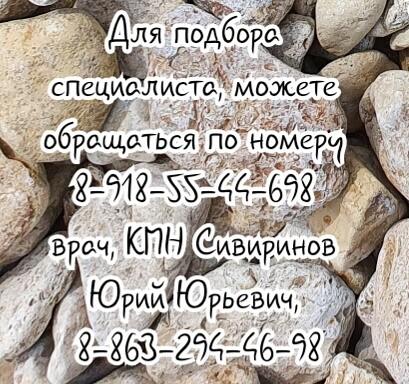 Ростов - лучший онколог гинеколог Горобцова В.В.
