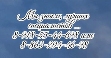 Криотерапия в Ростове-на-Дону