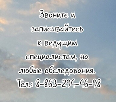 Криохирургия в Ростове-на-Дону