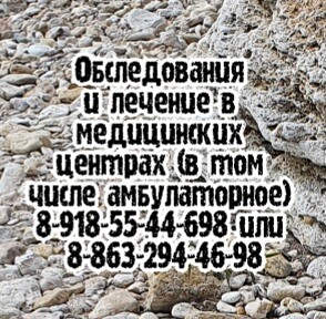 Ростов - Введение в коленный сустав на дому