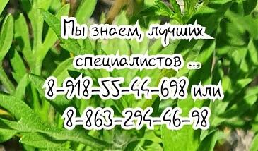 Лучший инфекционист гепатолог в Ростове-на-Дону