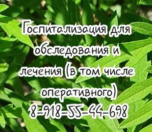Ростов – узи артерий – в кратчайшие сроки достоверно и качественно